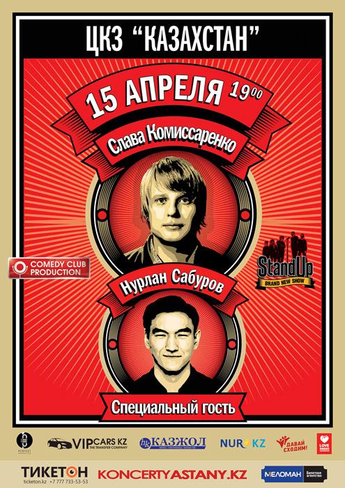 4976u10962_standup-show-komissarenko-i-saburov-v-astane
