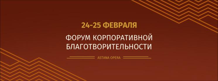 forum-korporativnoj-blagotvoritelnosti-2017