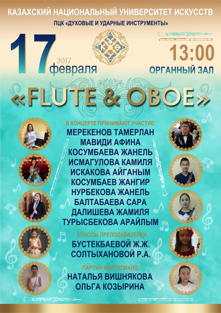 kontsert-flute-oboe