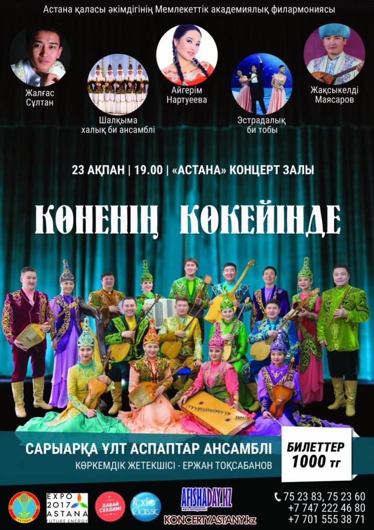 konenin-kokejinde-kontsert