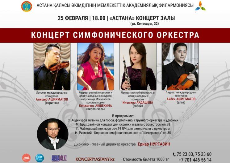 kontsert-simfonicheskogo-orkestra