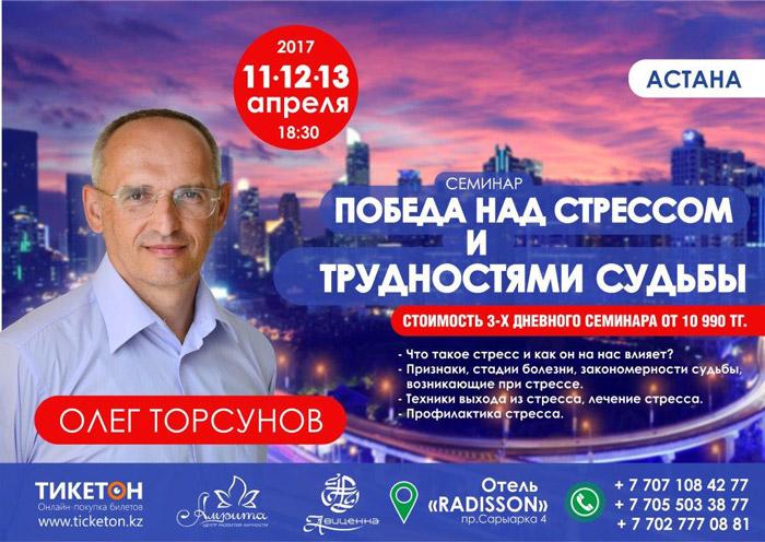 oleg-torsunov