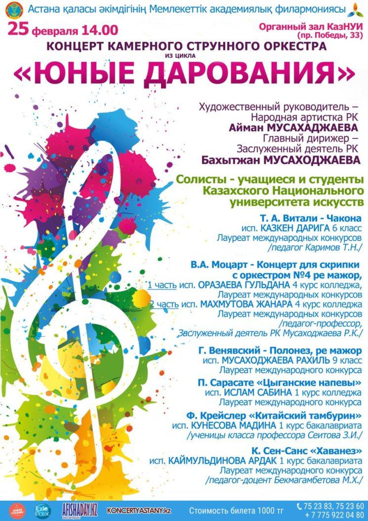 yunye-darovaniya