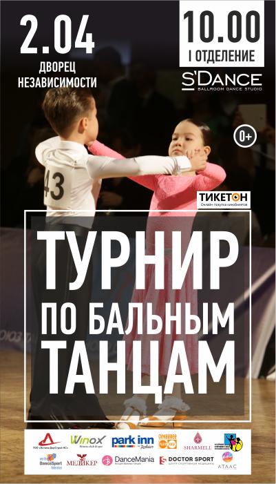 5165u10962_vesenniy-kubok-sdance-2017-1-otdelenie