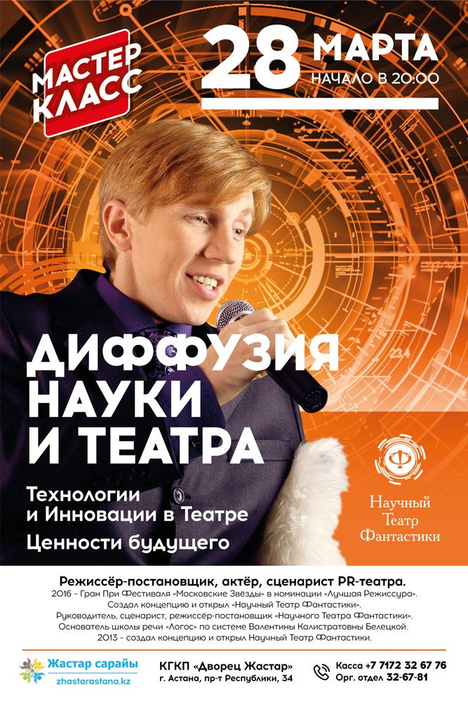 5175u15171_master-klass-diffuziya-nauki-i-teatra