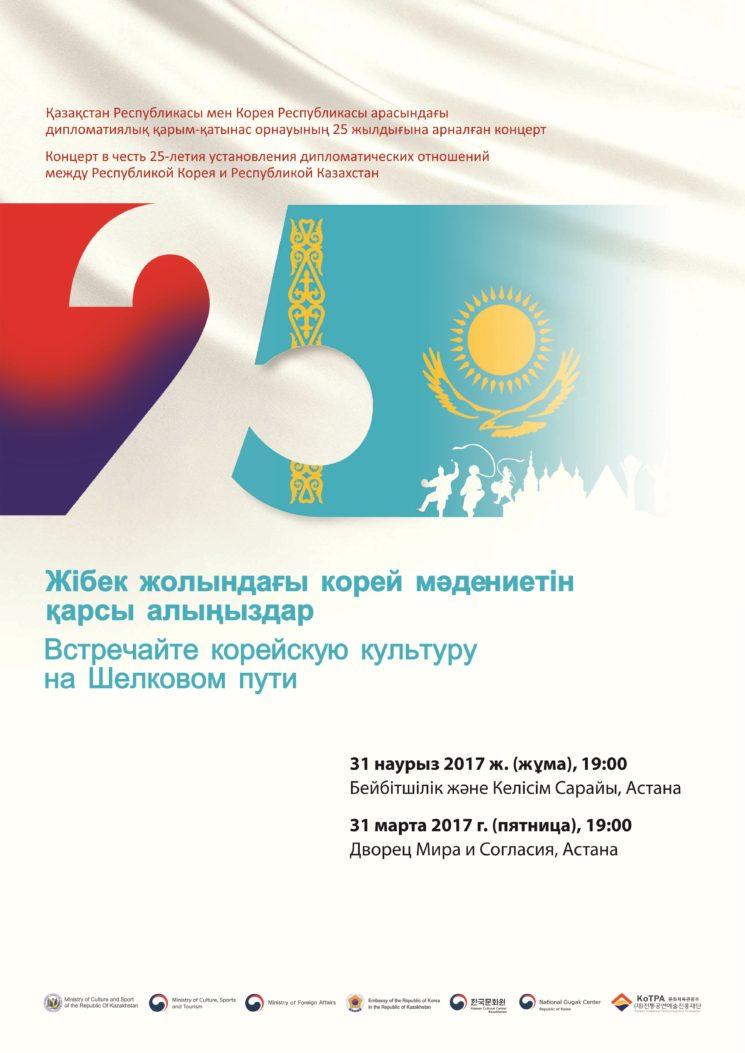 kontsert-25-let-dip-otnosheniyam-a3