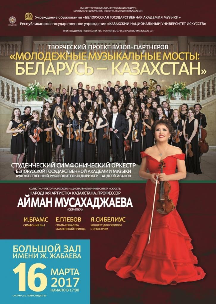 molodezhnye-muzykalnye-mosty-belarus-kazahstan