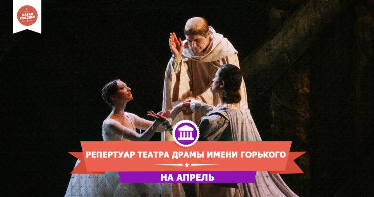 teatrgorkogo