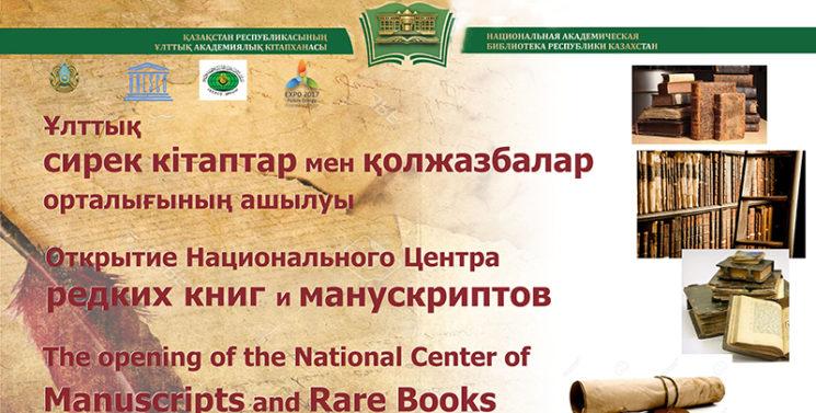 otkrytie-natsionalnogo-tsentra-redkih-knig-i-manuskriptov