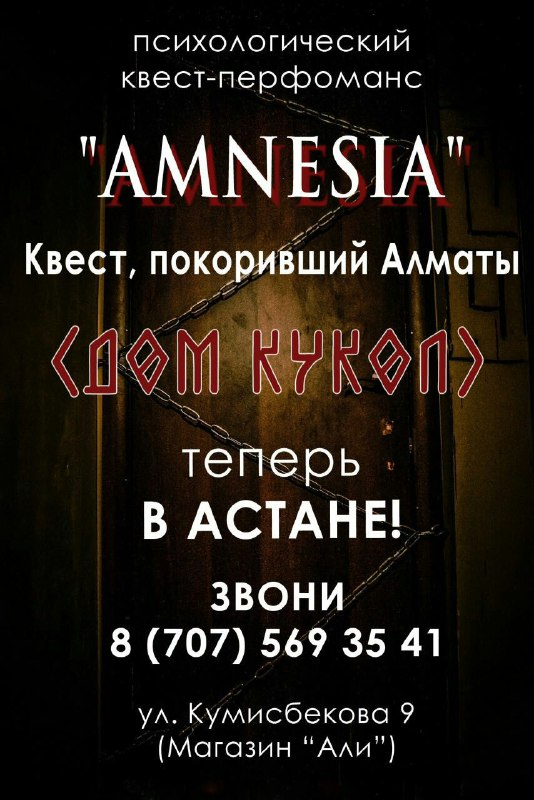 amneziya