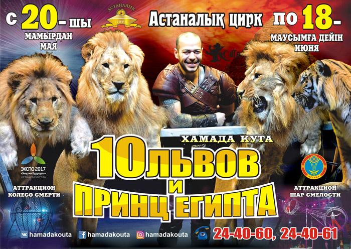 10-lvov-i-prints-egipta-tsirk