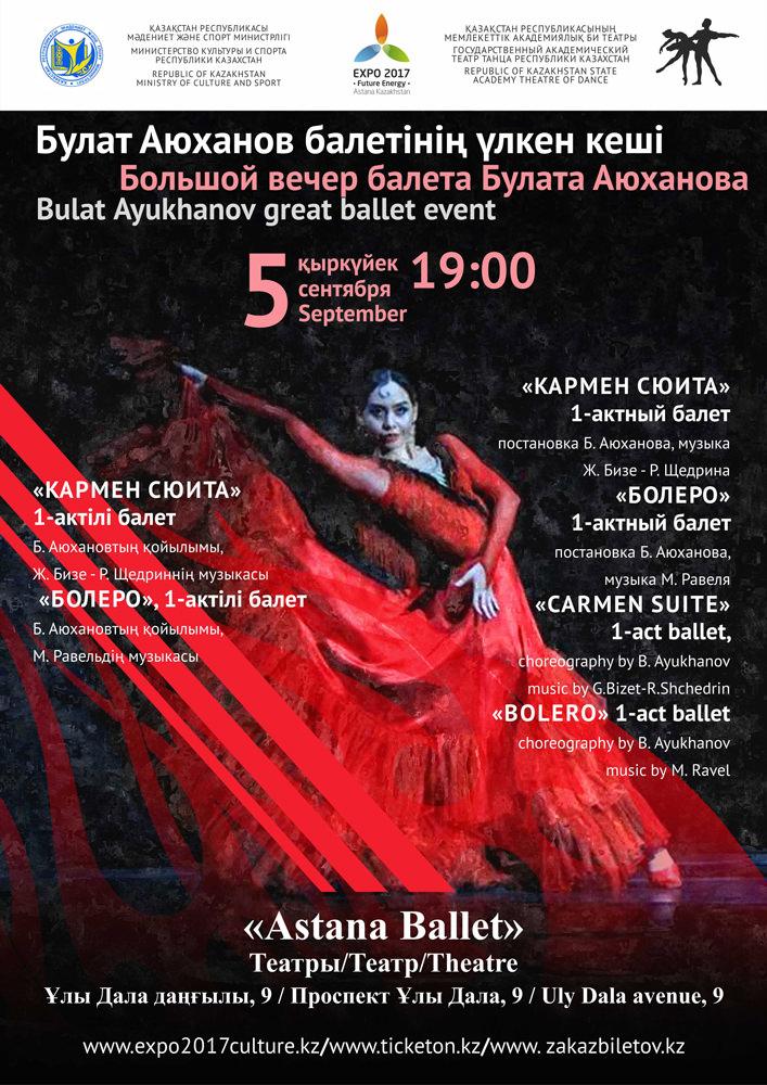 bolshoj-vecher-baleta-bulata-ayuhanova