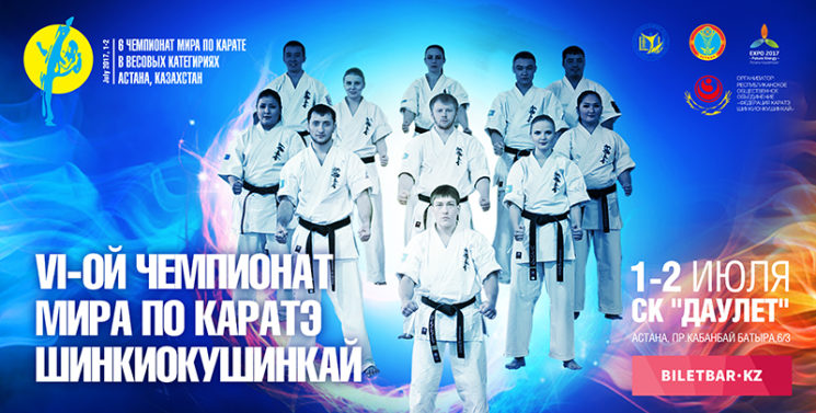 chempionat-mira-po-karate-shinkiokushinkaj