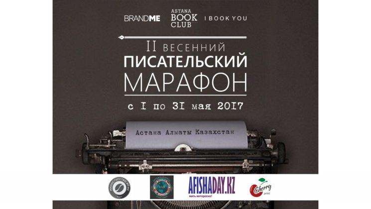 pisatelskij-marafon