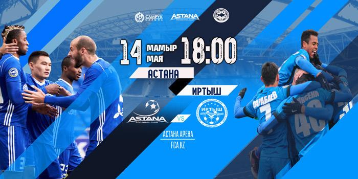 futbol-astana-irtysh
