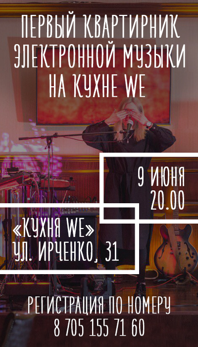 5738u15157_kvartirnik-elektronnoy-muzyki-5