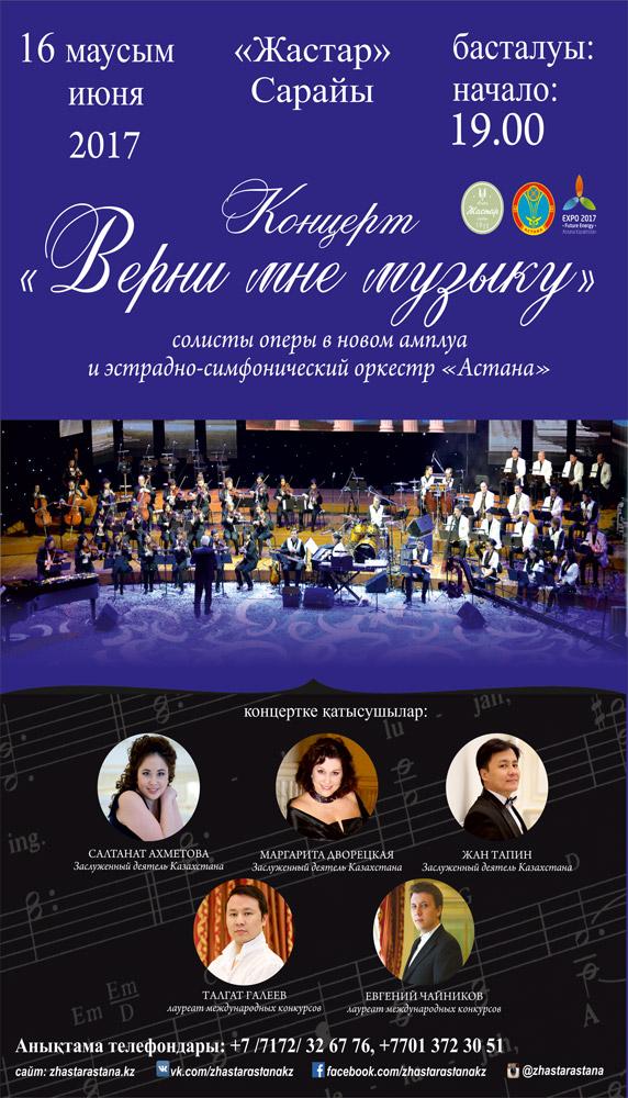 5780u10962_kontsert-verni-mne-muzyku