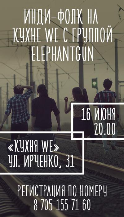 5813u15157_indi-folk-s-gruppoy-elephantgun-5