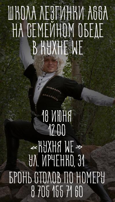 5826u15157_shkola-lezginki-assa-3