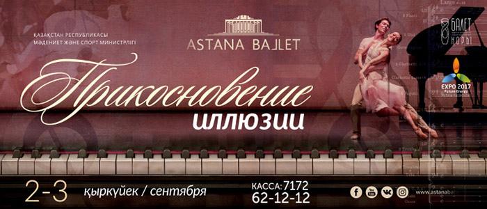 593e4c55e6d98_vecher-baleta-prikosnovenie-illyuzii-astanaballet