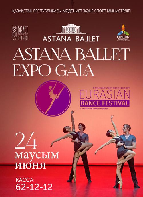 astana-ballet-expo-gala-24-iyunya