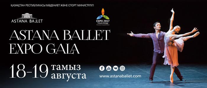 astana-ballet-expo-gala