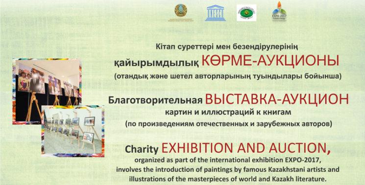 blagotvoritelnaya-vystavka-auktsion-kartin-i-illyustratsij-k-knigam