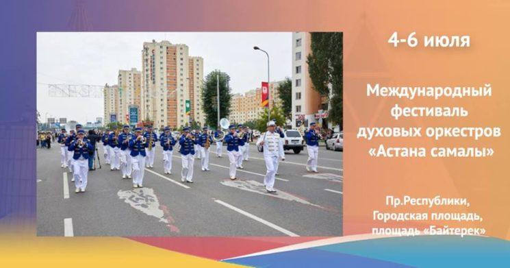 festival-astana-samaly