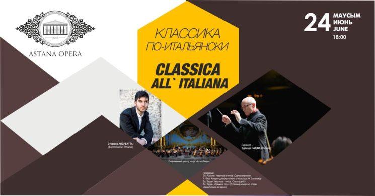 klassika-po-italyanski