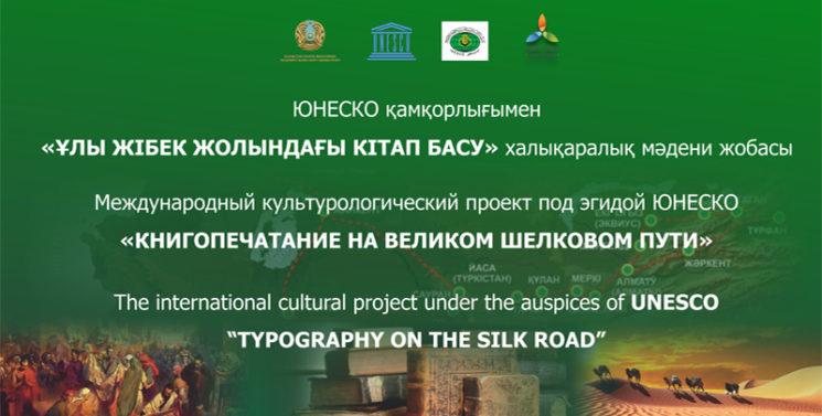 mezhdunarodnyj-kulturologicheskij-proekt-pod-egidoj-yunesko-knigopechatanie-na-velikom-shelkovom-puti