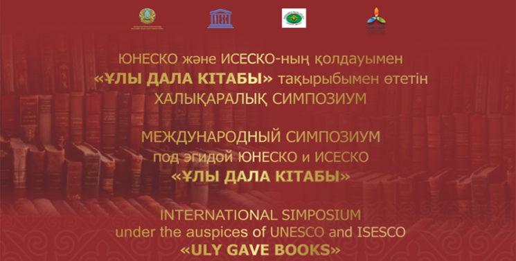 mezhdunarodnyj-simpozium-pod-egidoj-yunesko-i-isesko-ly-dala-kitaby