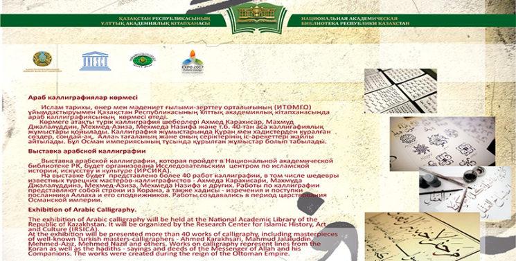 vystavka-arabskoj-kalligrafii