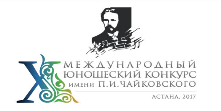 x-yubilejnyj-mezhdunarodnyj-yunosheskij-konkurs-im-p-i-chajkovskogo