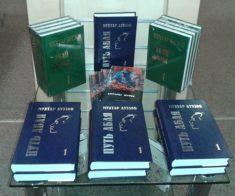 Выставка одной книги. М.Ауэзов «Абай»