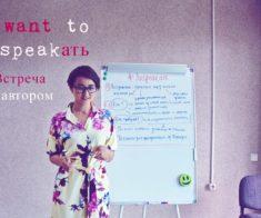 Заspeakать: как начать говорить на английском языке