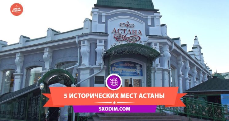 5-istoricheskih-mest1