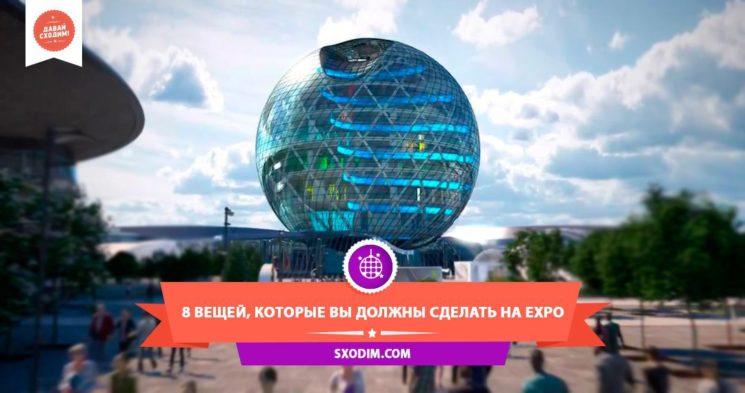 8-veshhej-ekspo