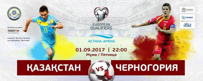 kazahstan-chernogoriya-otborochnyj-turnir-chempionata-mira-2018