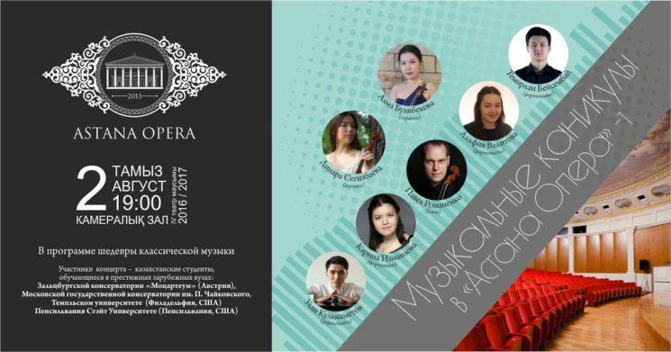 muzykalnye-kanikuly-v-astana-opera-1