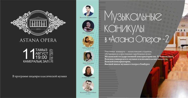 muzykalnye-kanikuly-v-astana-opera-2