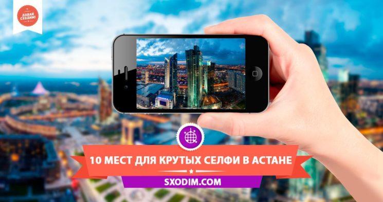mesta-dlya-selfi