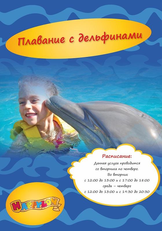 plavanie-s-del