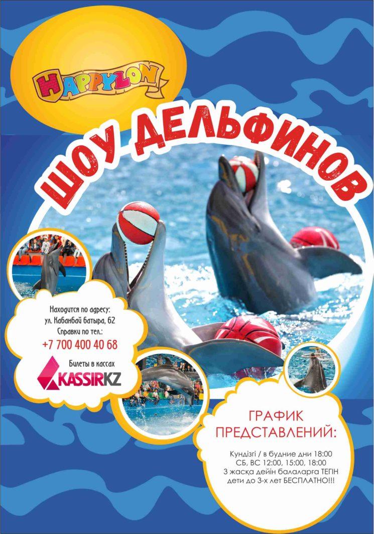 shou-delfinov
