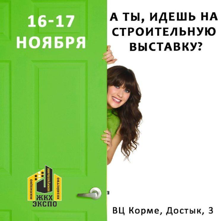 zhkh-vystavka