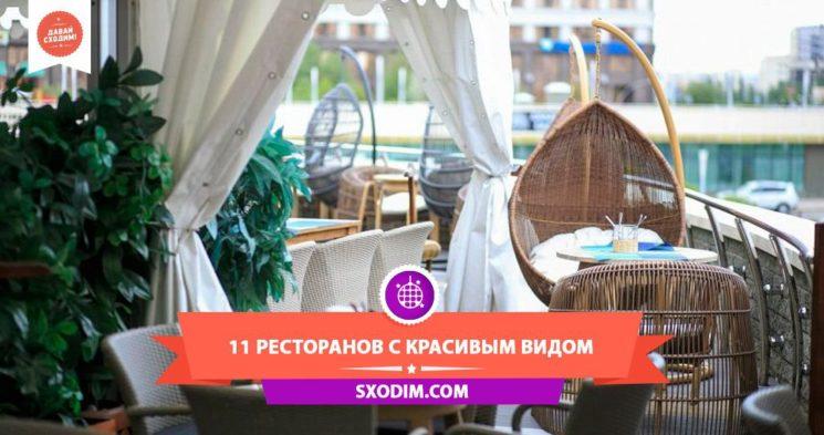 11-restoranov-s-krasivym-vidom1