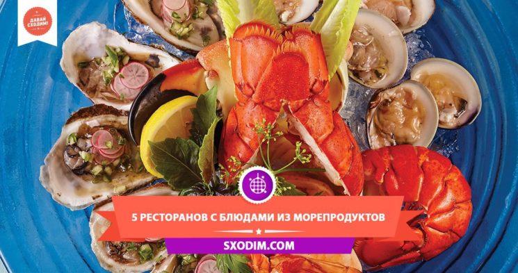 5-restoranov-s-bdyudami-iz-moreproduktov