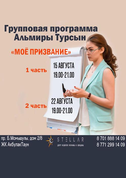 6123u10962_moye-prizvanie-almira-tursyn