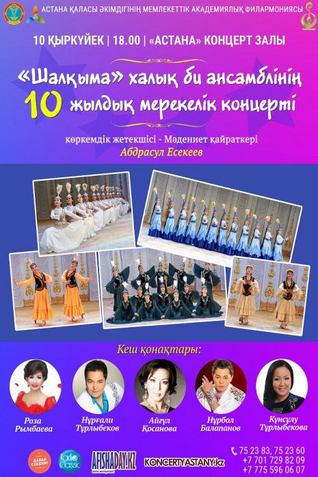 yubilejnyj-kontsert-ansamblya-narodnogo-tantsa