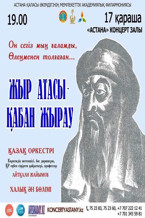 zhyr-atasy-aban-zhyrau