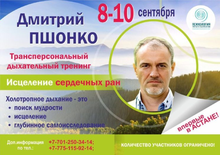 dmitrij-pshonko